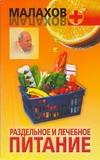 Малахов Г.П. - Раздельное и лечебное питание обложка книги