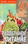 Смирнова Л. - Раздельное питание обложка книги