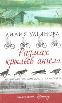 Ульянова Лидия - Размах крыльев ангела обложка книги