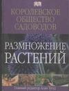 Тугуда А. - Размножение растений обложка книги