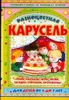 Остер Г. Б. - Разноцветная карусель обложка книги
