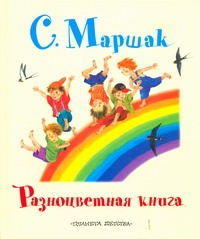 Маршак С.Я. - Разноцветная книга обложка книги