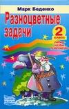 Беденко М.В. - Разноцветные задачи обложка книги