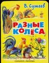 Сутеев В.Г. - Разные колеса обложка книги