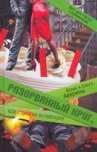 Аверина Юлия - Разорванный круг, или Ступени возмездия' обложка книги
