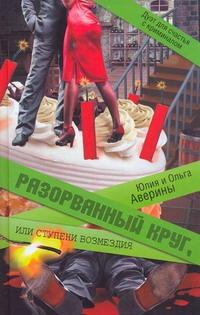 Аверина Юлия - Разорванный круг, или Ступени возмездия обложка книги
