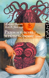Остен Д. - Разум и чувства и гады морские обложка книги