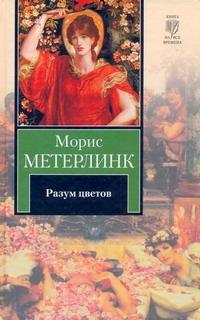 Метерлинк М. - Разум цветов обложка книги