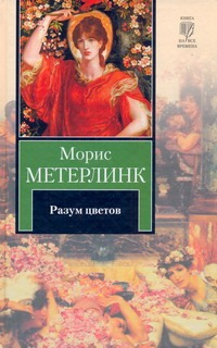Разум цветов Метерлинк М.
