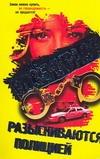 Уозенкрафт Ким - Разыскиваются полицией обложка книги