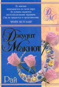 Макнот Д. - Рай обложка книги