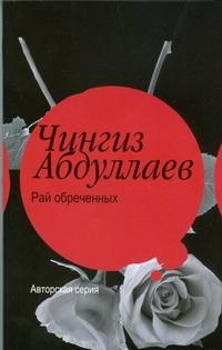 Абдуллаев Ч.А. - Рай обреченныx. Допустимая погрешность обложка книги