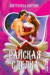 Райская сделка обложка книги
