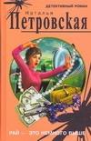 Петровская Н.Р. - Рай-это немного выше обложка книги