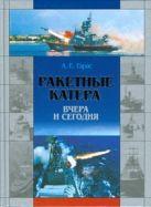 Тарас А.Е. - Ракетные катера вчера и сегодня' обложка книги