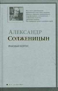 Раковый корпус Солженицын А.И.