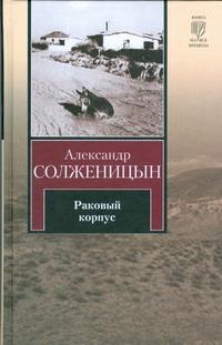 Солженицын А.И. - Раковый корпус обложка книги
