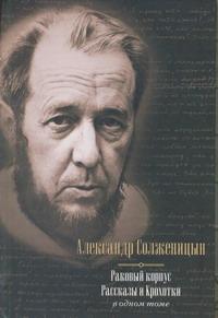 Раковый корпус. Рассказы. Крохотки: в одном томе Солженицын А.И.