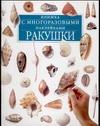 Сондерс Г.Д. - Ракушки обложка книги