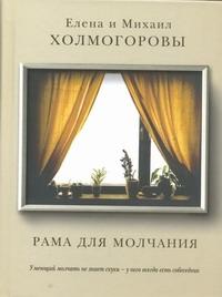Холмогорова Е.С. - Рама для молчания обложка книги