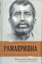 Рамакришна и его ученики