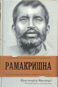 Рамакришна и его ученики Ишервуд Кристофер