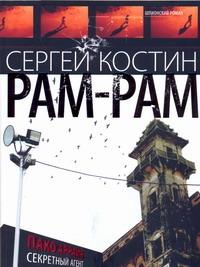 Костин С. - Рам-Рам обложка книги