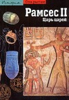 Меню Б. - Рамсес II. Царь царей обложка книги