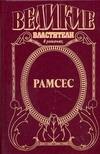 Капустин О.О. - Рамсес Великий обложка книги