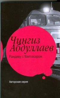 Абдуллаев Ч.А. - Рандеву с Валтасаром обложка книги