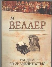 Веллер М.И. - Рандеву со знаменитостью обложка книги