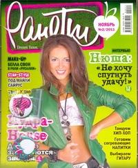 - Ранетки.Журнал №2/2011 обложка книги