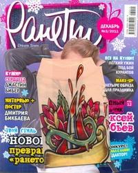 - Ранетки.Журнал №3/2011 обложка книги