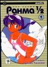 Такахаси Р. - Ранма 1/2. В 38 т. Т. 6 обложка книги