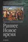 Чубарьян А.О. - Раннее Новое время обложка книги