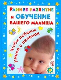 Дмитриева В.Г. - Раннее развитие и обучение вашего малыша обложка книги