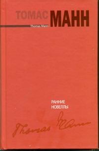 Ранние новеллы обложка книги
