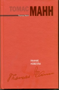 Манн Т. - Ранние новеллы обложка книги