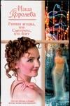 Королева М.М. - Ранняя ягодка, или Смотрите, кто идет! обложка книги