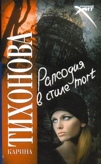 Тихонова К. - Рапсодия в стиле mort обложка книги