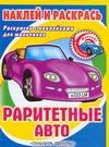 Федоров А.В. - Раритетные авто обложка книги