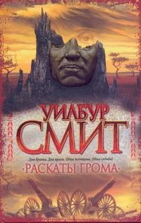 Смит У. - Раскаты грома обложка книги