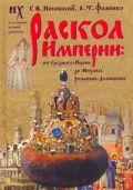 Раскол Империи: От Грозного - Нерона до Михаила Романова - Домициана