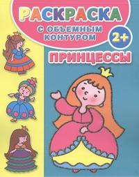 Димитриева В.Г. - Раскраска с объемным контуром 2+ .  Принцессы обложка книги