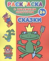Димитриева В.Г. - Раскраска с объемным контуром 2+ .  Сказки обложка книги