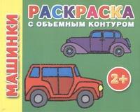 Димитриева В.Г. - Раскраска с объемным контуром 2+ . Машинки обложка книги