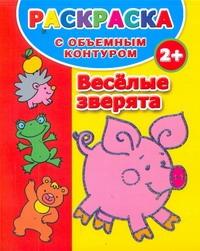 Дмитриева В.Г. - Раскраска с объемным контуром 2+. Веселые зверята обложка книги