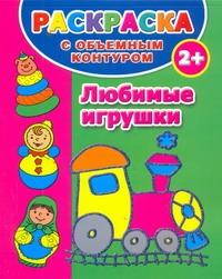 Дмитриева В.Г. - Раскраска с объемным контуром 2+. Любимые игрушки обложка книги