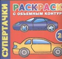 Дмитриева В.Г. - Раскраска с объемным контуром 2+. Супертачки обложка книги