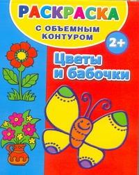 Раскраска с объемным контуром 2+. Цветы и бабочки Дмитриева В.Г.